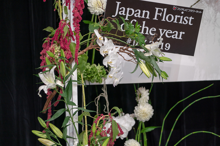 Japan Florist of the year 2019 in 東京
